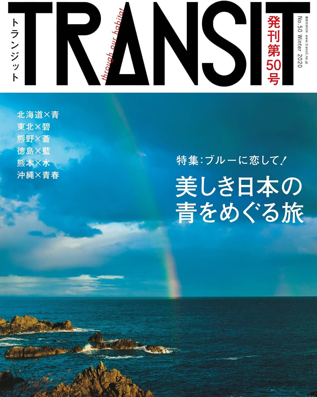 TRANSIT 発刊第50号