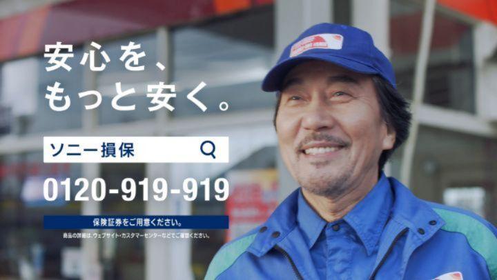 ソニー損保 TVCM