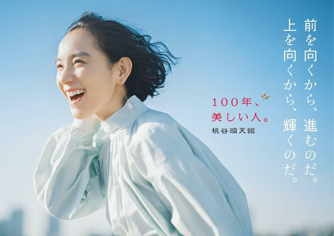 桃谷順天館「100年、美しい人」ポスター