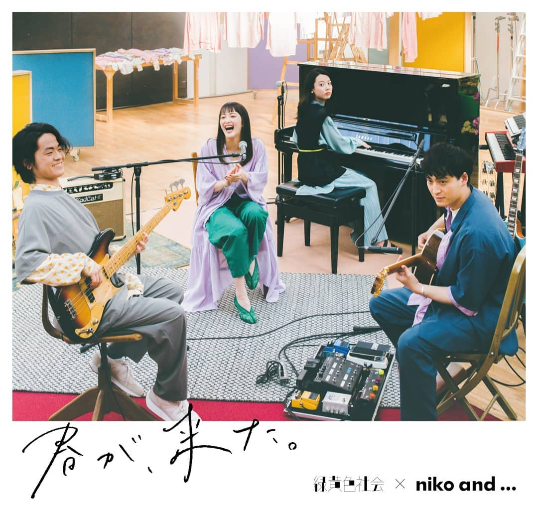 niko and…2021 SPRING 春が来た。