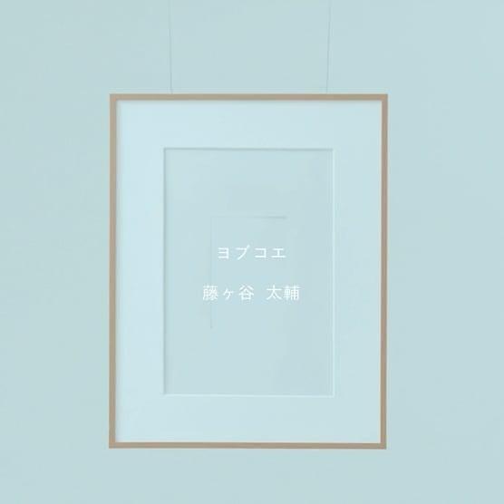Kis-My-Ft2 藤ヶ谷太輔さん ソロ曲「ヨブコエ」MV